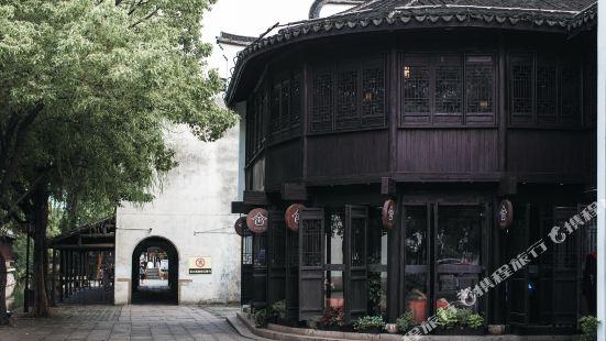 南潯原舍酒店