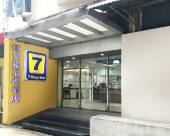 7天連鎖酒店(廣州北京路地鐵站店)