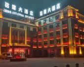 新和銘緣大酒店