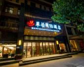 鄭州華怡國際酒店