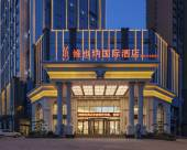 維也納國際酒店(九江國際汽車城開發區管委會店)