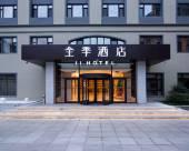 全季酒店(大連華南店)