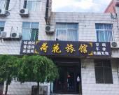 青州荷花旅館