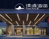 長沙璞境酒店