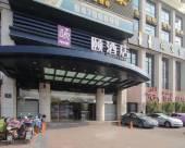 上海頤酒店