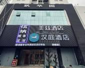 漢庭酒店(深圳南山大道店)
