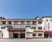 宏村華爾卡夫酒店
