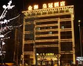 赤峯金獅皇冠酒店