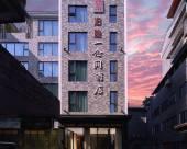 泊隱一念間酒店(桂林中心廣場東西巷店)