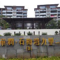 一呆公寓·萬寧華潤石梅灣酒店預訂