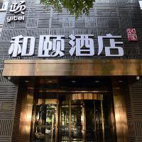 北京團結湖路和頤酒店酒店預訂