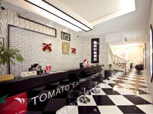福鼎番茄時尚酒店