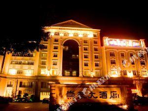 惠安崇武大酒店