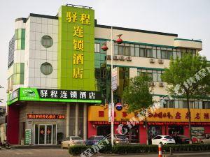 驛程連鎖酒店(肥城汽車站店)
