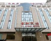 北京魯弘賓館