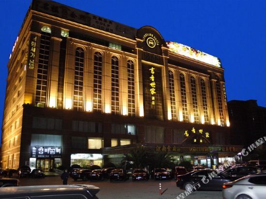 Scholars Hotel (Shanghai Hongqiao National Exhibition Center The Mixc)