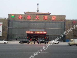 任丘滄州永基大酒店