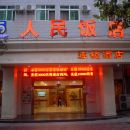 五湖商務連鎖酒店(鄖西分店)(原人民飯店)