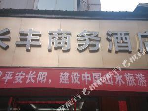 長陽長豐商務酒店