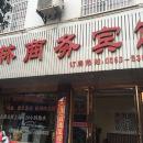 涇縣鴻林商務賓館