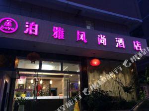 清鎮泊雅風尚酒店