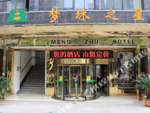 云夢夢珠之星酒店