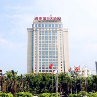 海口鑫源温泉大酒店酒店預訂