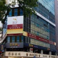 台北富裕自由商旅酒店預訂