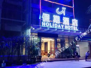 台山下川島假期酒店
