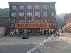 吉縣壺口袁豐快捷酒店