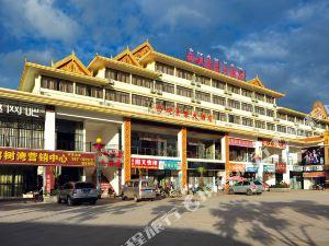 勐臘西雙景泰大酒店
