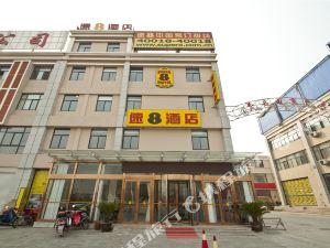 速8酒店(費縣汽車站店)