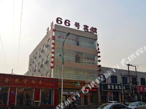 元氏66號賓館