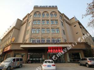 柏維風格酒店(濮陽黃河路店)