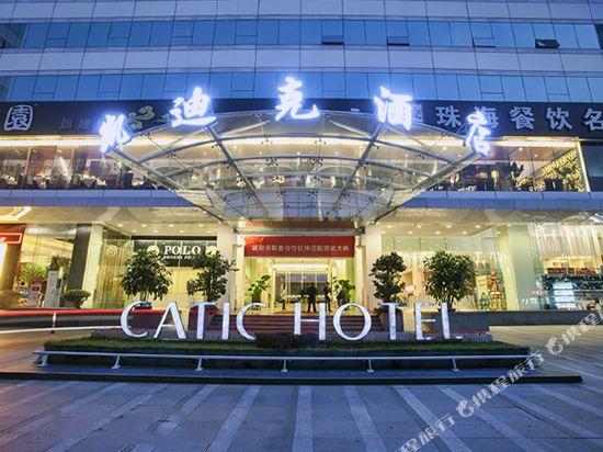 珠海凱迪克酒店(Catic Hotel)外觀