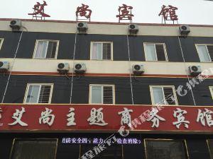 阜城艾尚主題賓館
