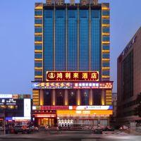 深圳鴻利來酒店酒店預訂
