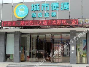 城市便捷酒店(隨州烈山大道店)