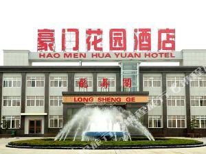 南陽豪門花園酒店