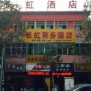 涇陽縣長虹商務酒店