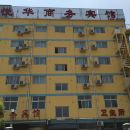 濟寧悅華商務賓館