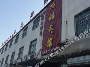 聊城高唐福潤賓館