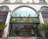 上海交大博學樓賓館
