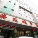 荊門海逸城市酒店(金蝦店)