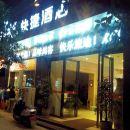 尚客優快捷酒店(龍里青龍路店)