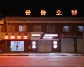 安圖龍騰賓館