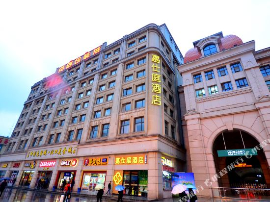 Jiashiting Hotel (Hankou Railway Station)