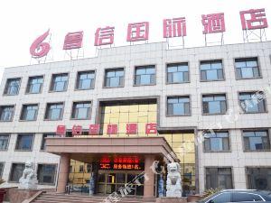 茌平魯信賓館