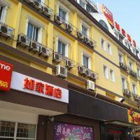如家(上海楊浦大橋隆昌路地鐵站店)酒店預訂