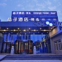 桔子酒店·精選(北京學院路店)酒店預訂